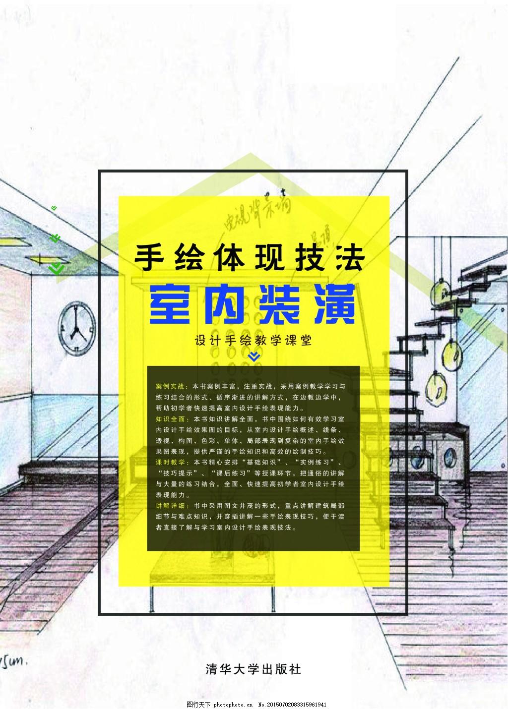 装潢封面 书皮宣传性 大气 手绘图片更直观 白色