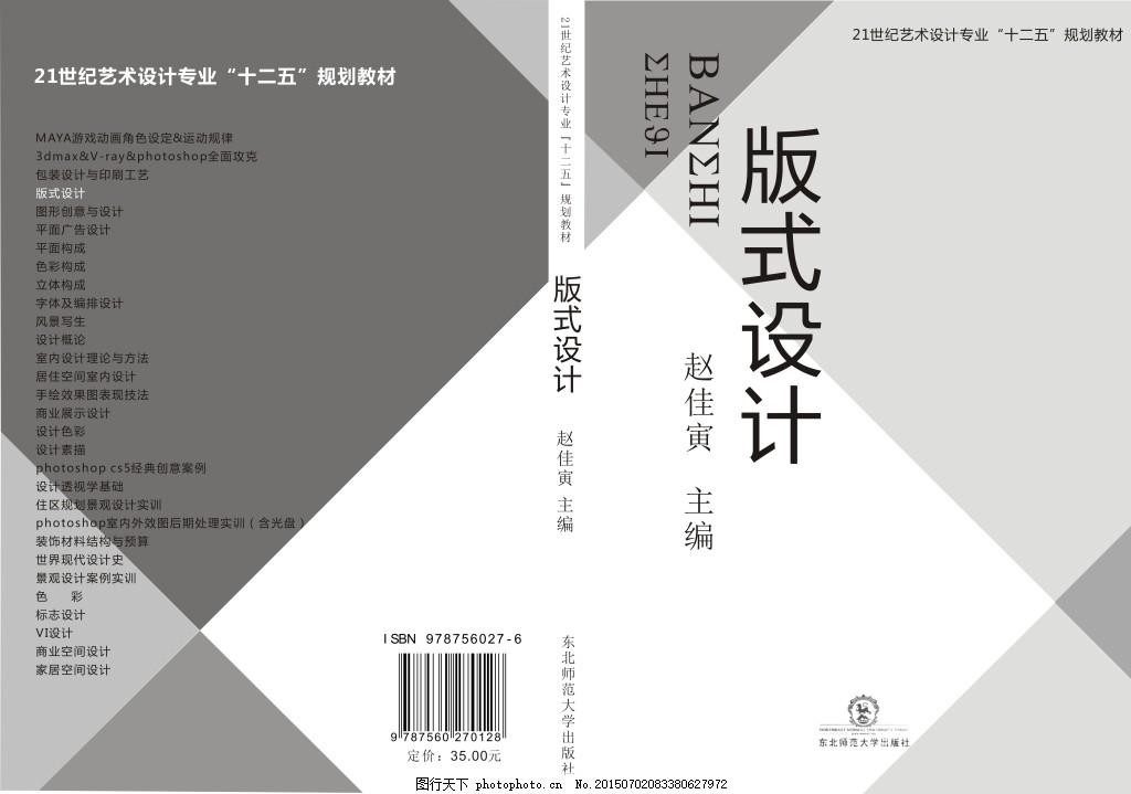 书籍封面设计 版式设计封面封底简洁 白色