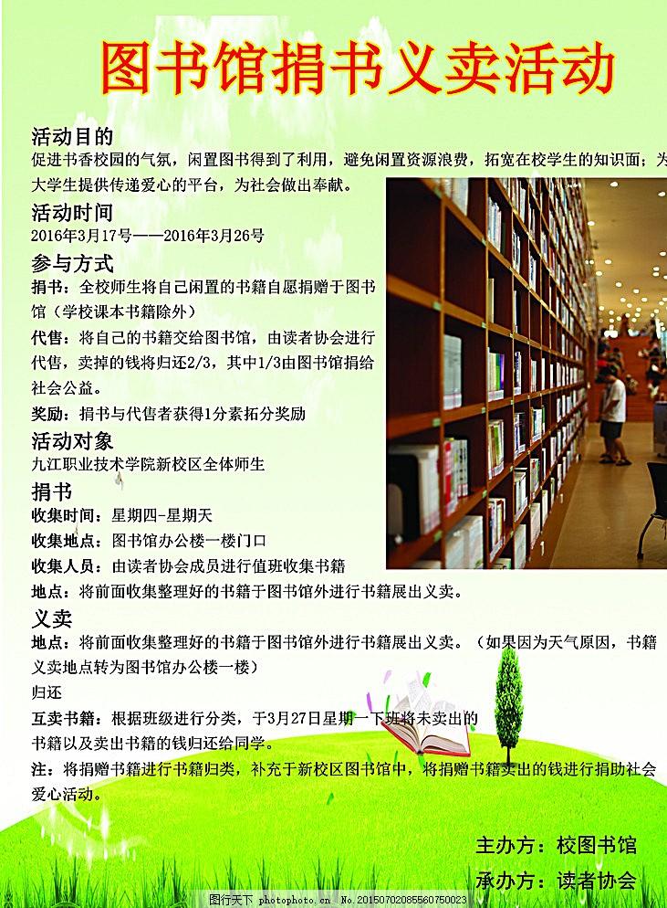 图书馆捐书义卖活动 图书馆捐书 义卖 活动海报 读者协会 爱心活动 广