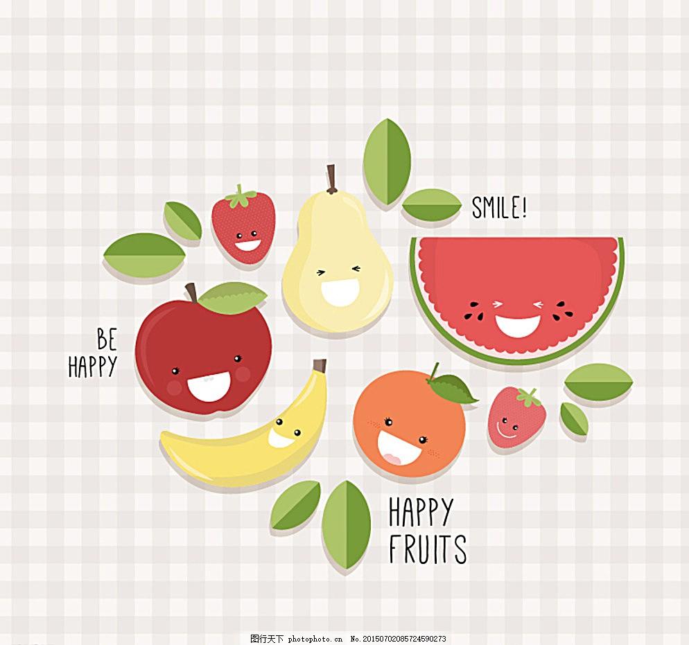 可爱水果 可爱卡通水果 芒果 苹果 香蕉 梨 牛油果 西瓜 葡萄 橙子