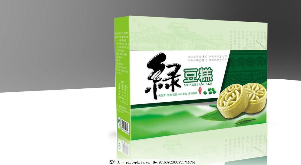 绿豆糕  绿豆包装效果图 山水图 粽叶 绿豆效果图 广告设计 白色