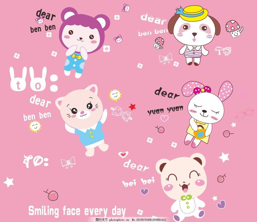 可爱小动物 卡通 兔子 小熊 矢量 卡片 粉色