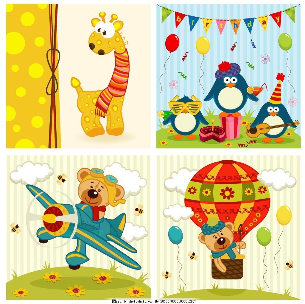 小动物图案 矢量动物 长颈鹿 小熊 卡通素材 矢量素材 气球 热气球