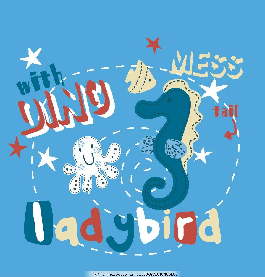 海马 儿童印花素材 动物 虚线 八爪鱼 五角星 海星 矢量 蓝色