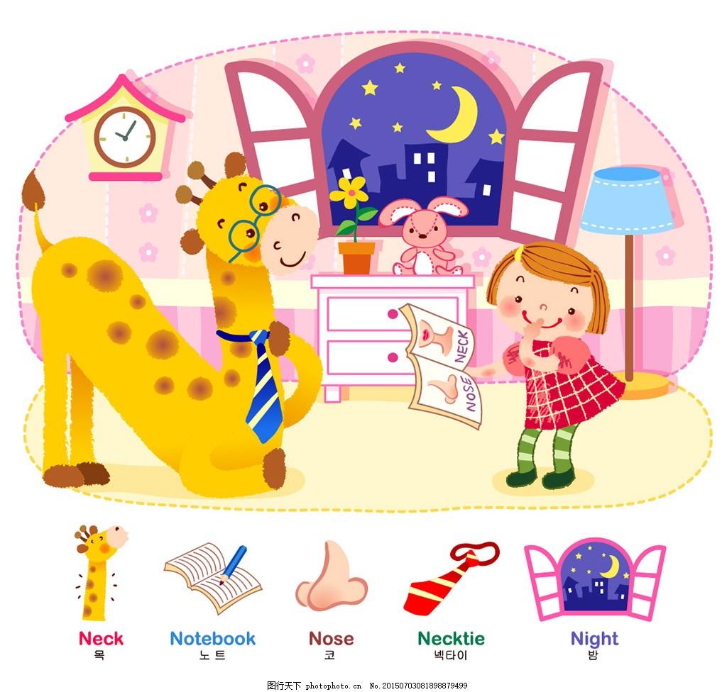 儿童和可爱的动物 ai矢量 卡通 韩风 儿童 女孩 英语卡片 长颈鹿 鼻子