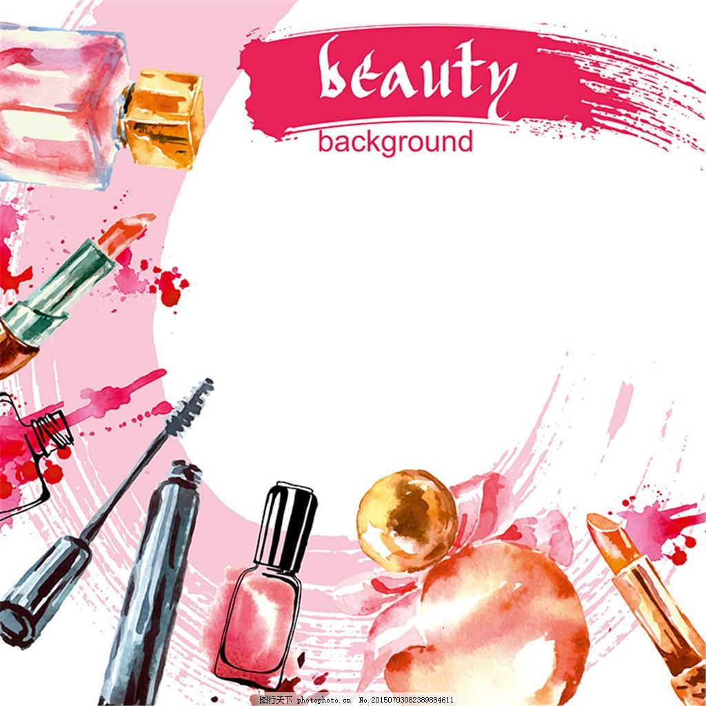 唯美化妆品插画 水彩 手绘 手绘化妆品 韩式插画 墨迹 水墨 泼墨