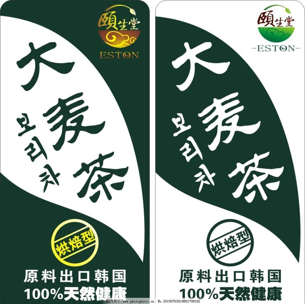 韩国茶叶logo设计