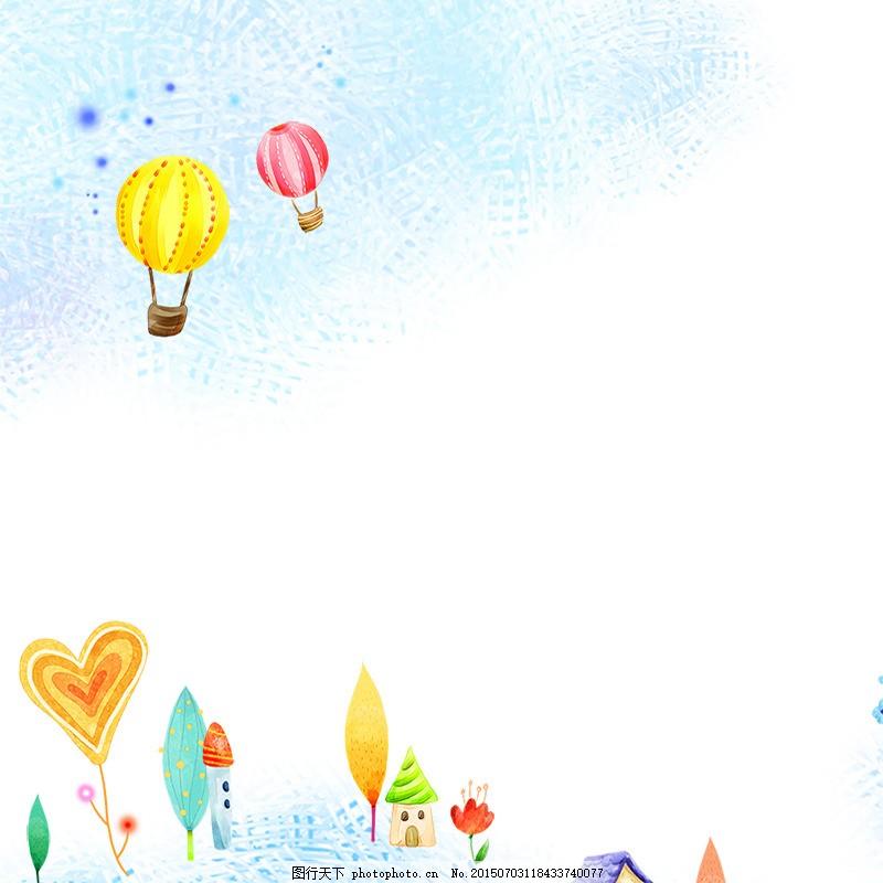 手绘卡通背景 热气球 房子 手绘背景 卡通背景 儿童背景 psd 白色