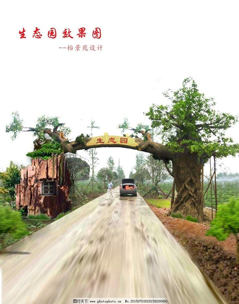 生态园 门头 水泥塑石 假山 仿古 假树  设计 环境设计 景观设计 96
