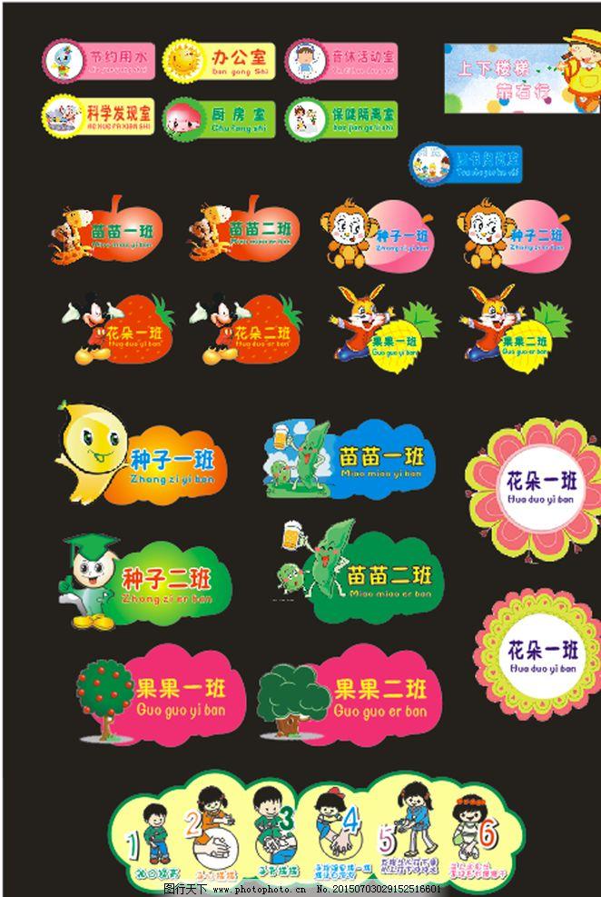 动物 门牌 水果 班级 图像 花 设计 广告设计 包装设计 cdr