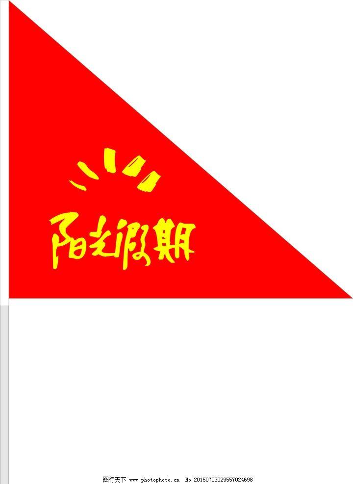 旗子素材简笔画