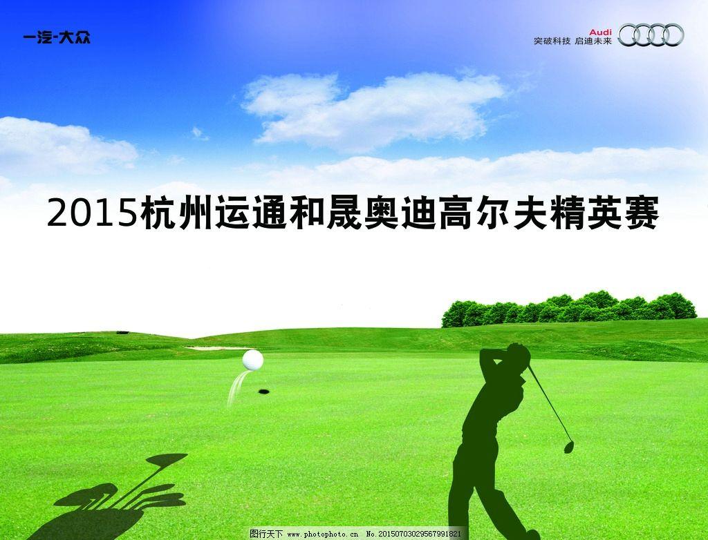 奥迪 高尔夫 蓝天 草地 活动 奥迪视觉 设计 广告设计 广告设计 50dpi