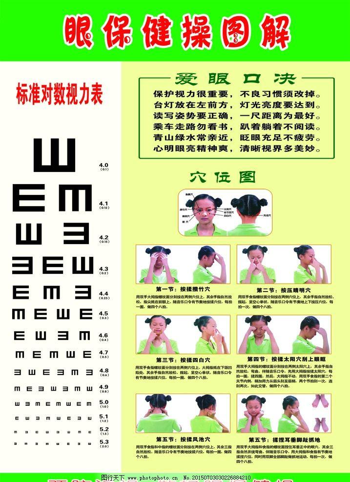 眼保健操 图解 视力表 ps 分层 设计 广告设计 展板模板 100dpi psd