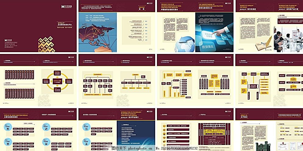 企业画册 鼎 信息技术 信息认识 地球 著作版权 结构框架 技术平台
