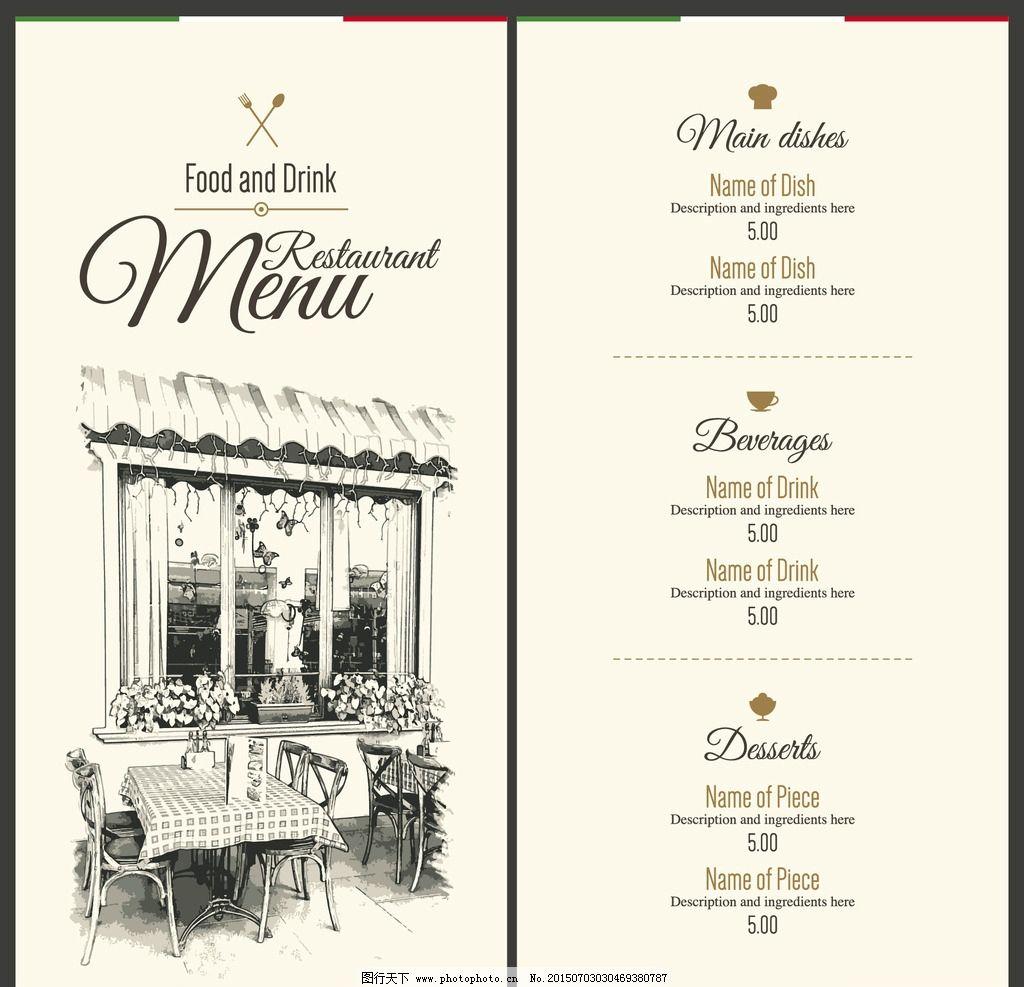 菜单 菜谱 餐饮 手绘 menu