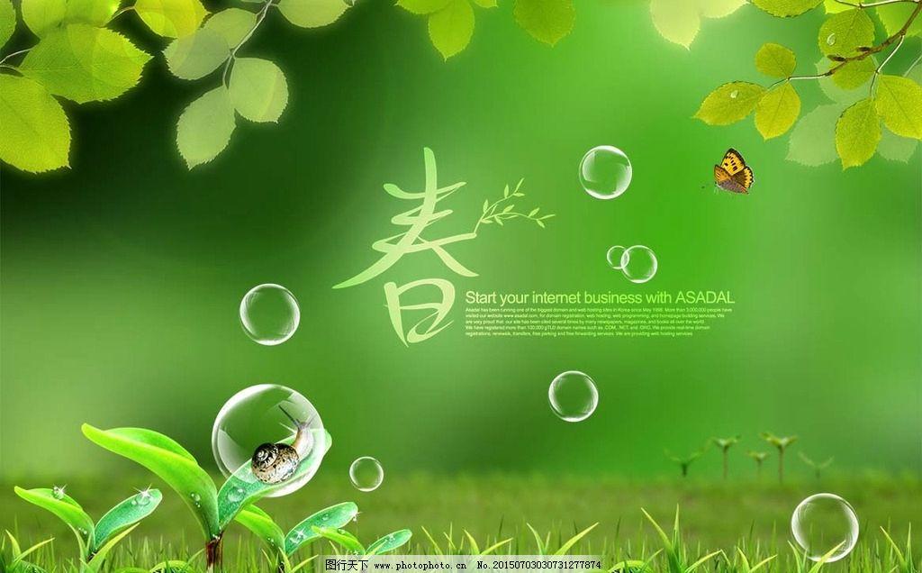 蓝天白云树叶 草坪 汽车 浅蓝背景 水果 夏天 春天背景 设计 广告设计