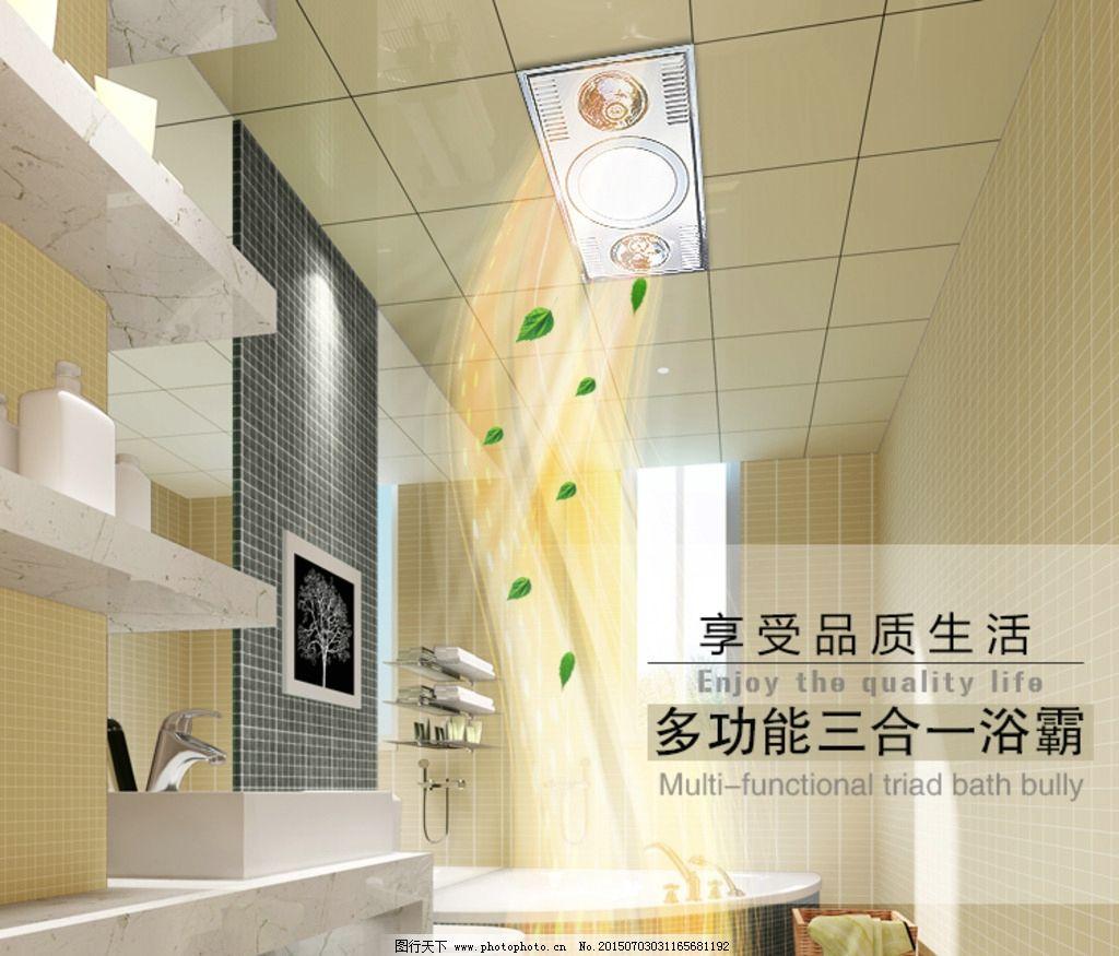 详情页集成吊顶卫生间浴霸效果图图片