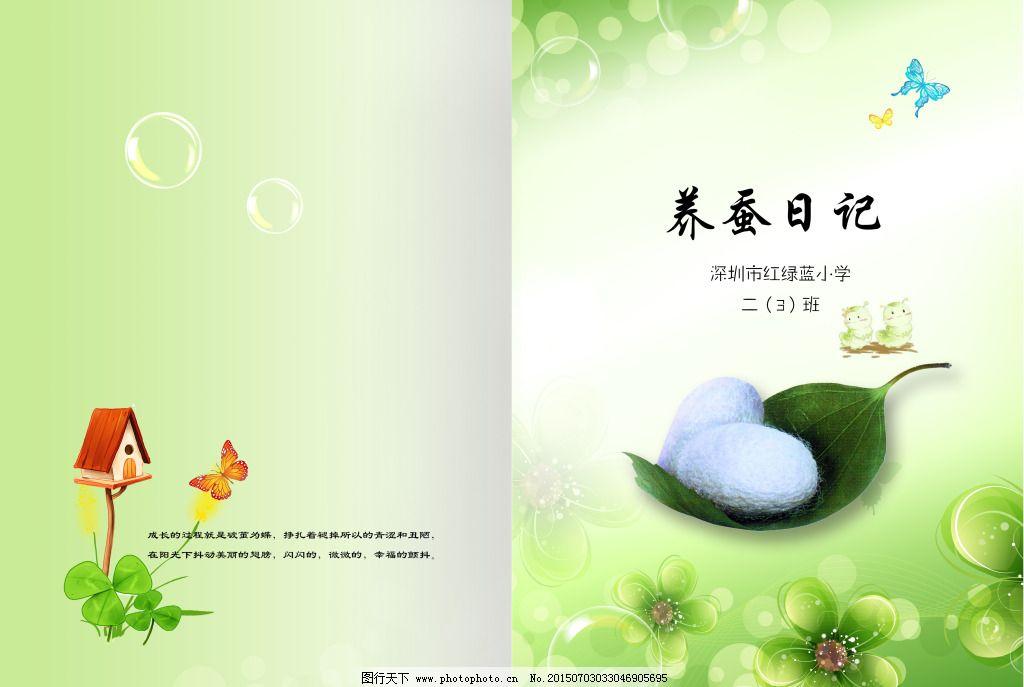 简笔画日记本手绘花边_淡绿色花纹日记本封面