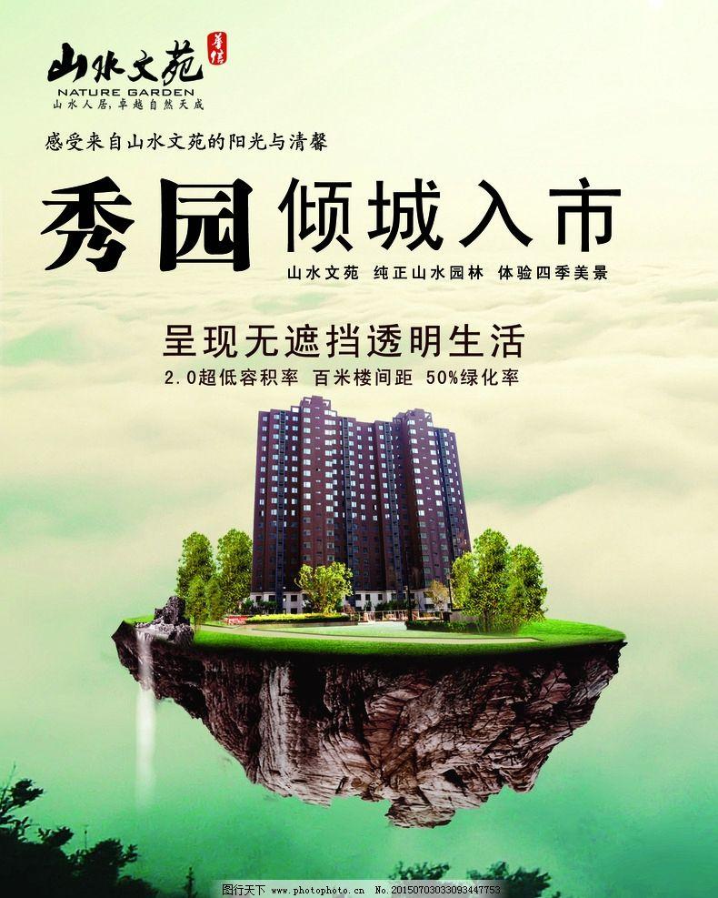房地产广告 房地产海报 房地产素材 建筑 楼房 房地产背景 欧式房地产