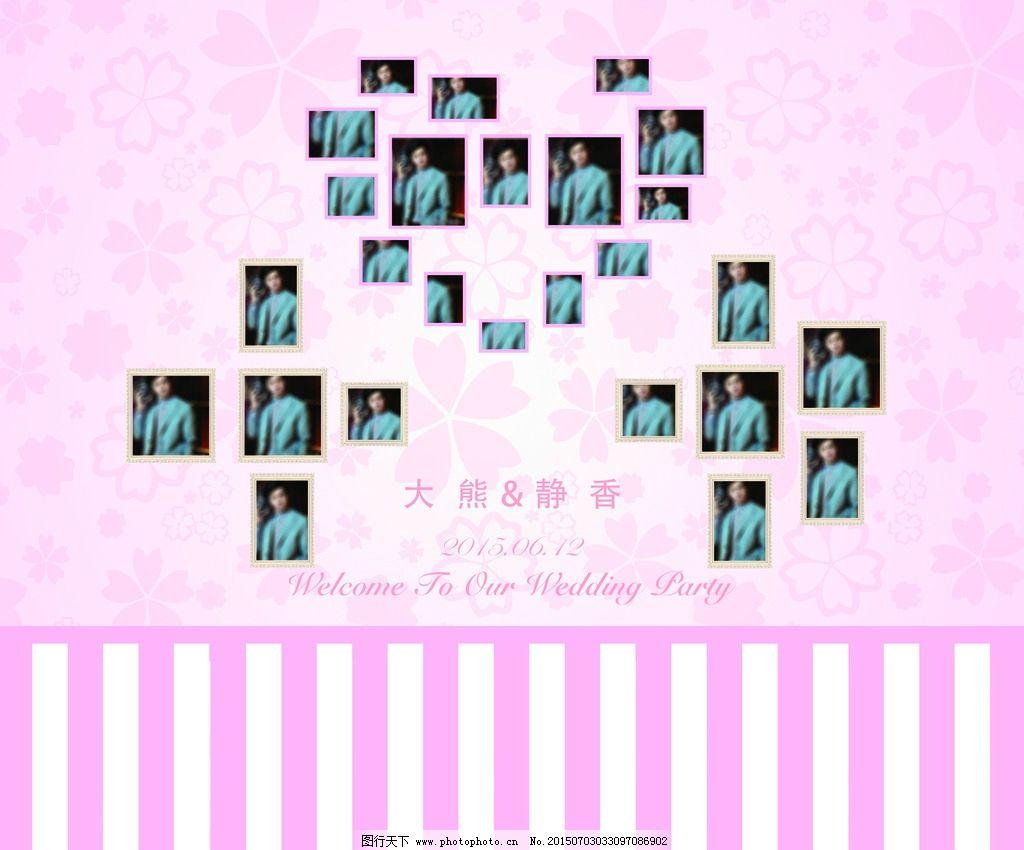 照片墙 新兴照片墙 婚礼照片墙 粉色照片墙 婚礼 婚礼背景 展板 设计