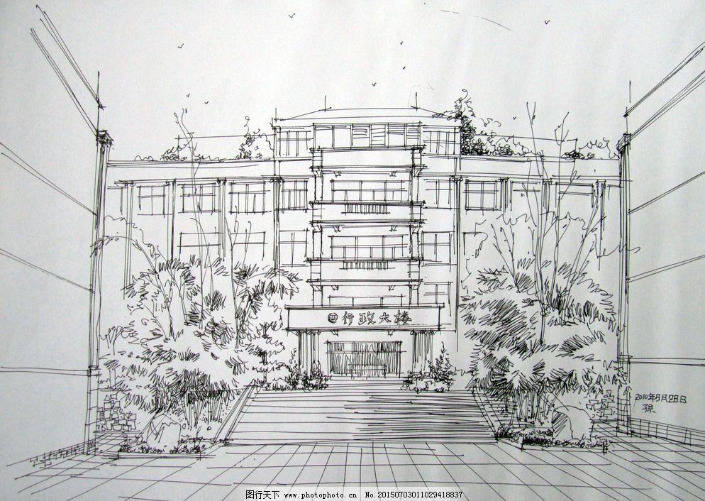 建筑速写 设计 校园建筑 建筑速写 一点透视 写生作品 钢笔速写 建筑