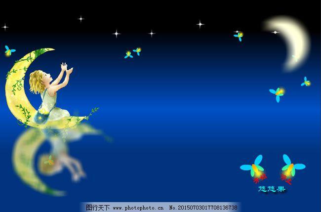 萤火虫flash动画