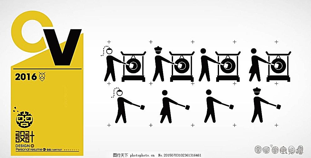 小人 公共 标示 可爱 剪影 男人 标志图标 公共标识标志 ai 敲打铜锣