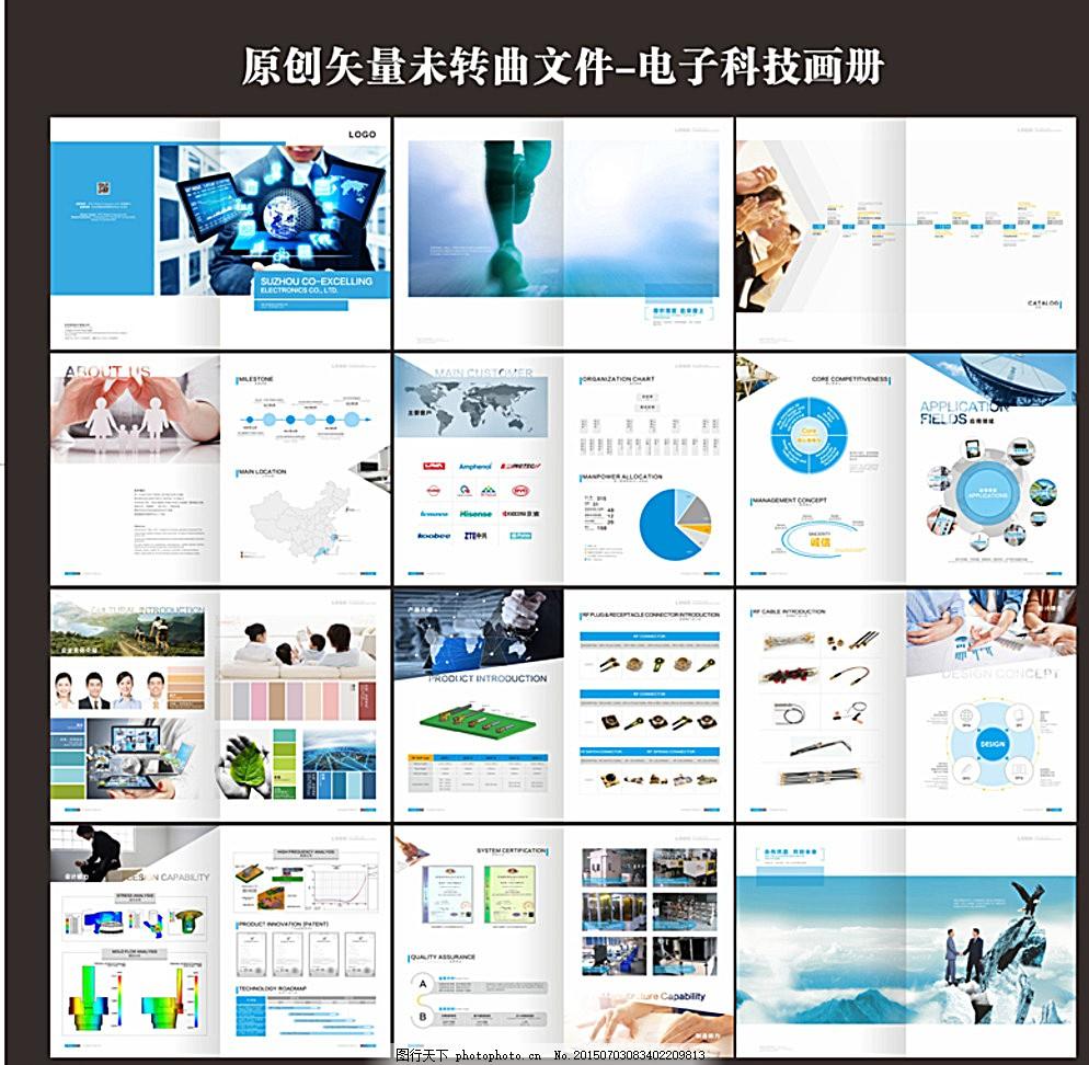 电子科技画册 电子 科技 画册 国外风 简单 矢量 排版 扉页图片