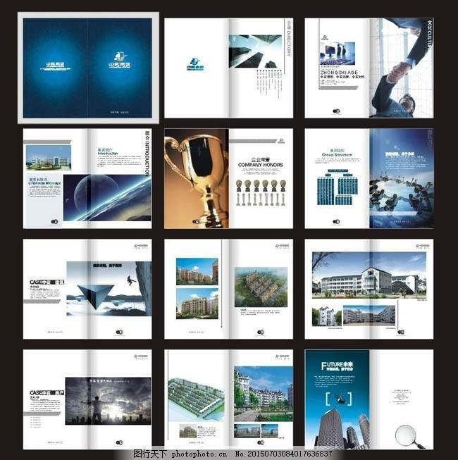 企业蓝色画册设计矢量素材
