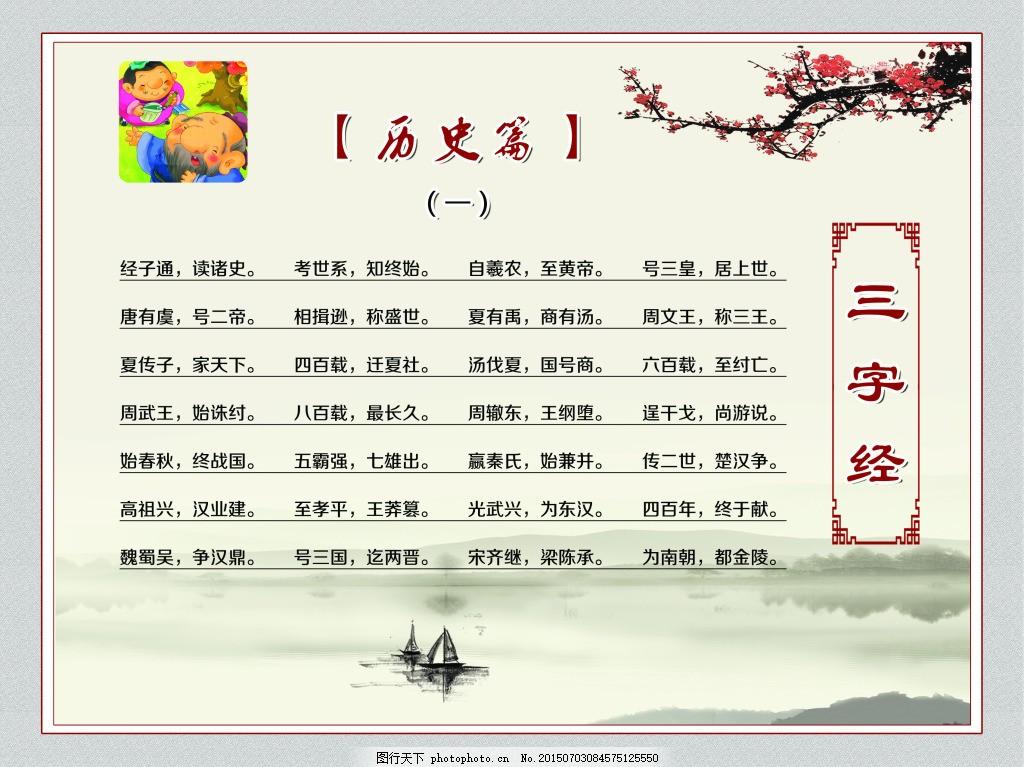 三字经历史篇(一) 三字经历史篇一 论语 古典小人 古风画卷 梅花