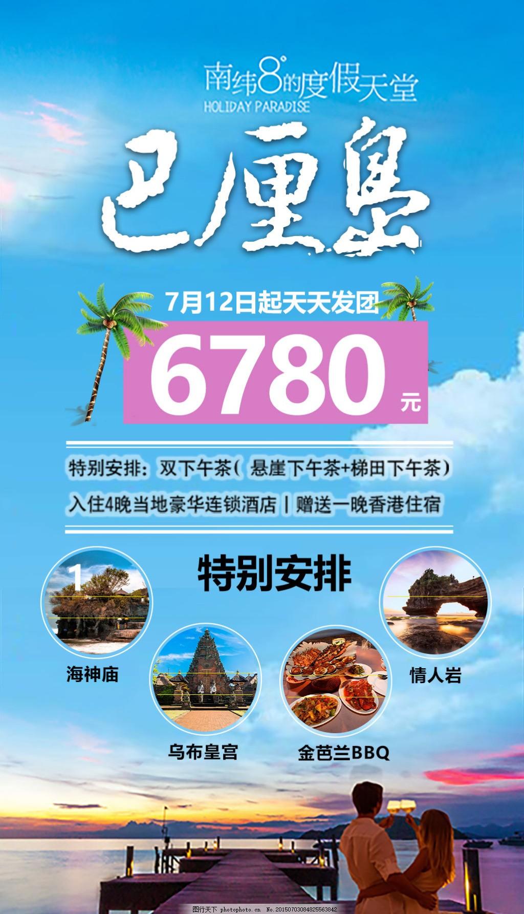 巴厘岛 旅游小广告 巴厘岛旅游小广告 微信小广告 psd 青色 天蓝色