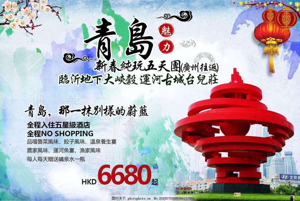 青岛旅游 排版设计青岛旅游景点介绍照片排版设计免费下载 纯玩 白色