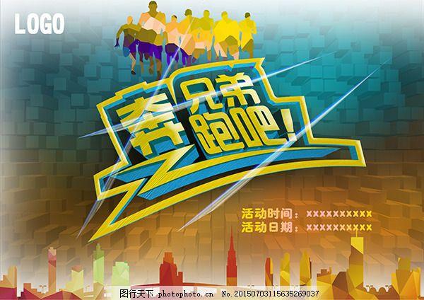 奔跑吧兄弟 运动会海报 跑步 剪影 格子 背景 字体 宣传 艺术字图片