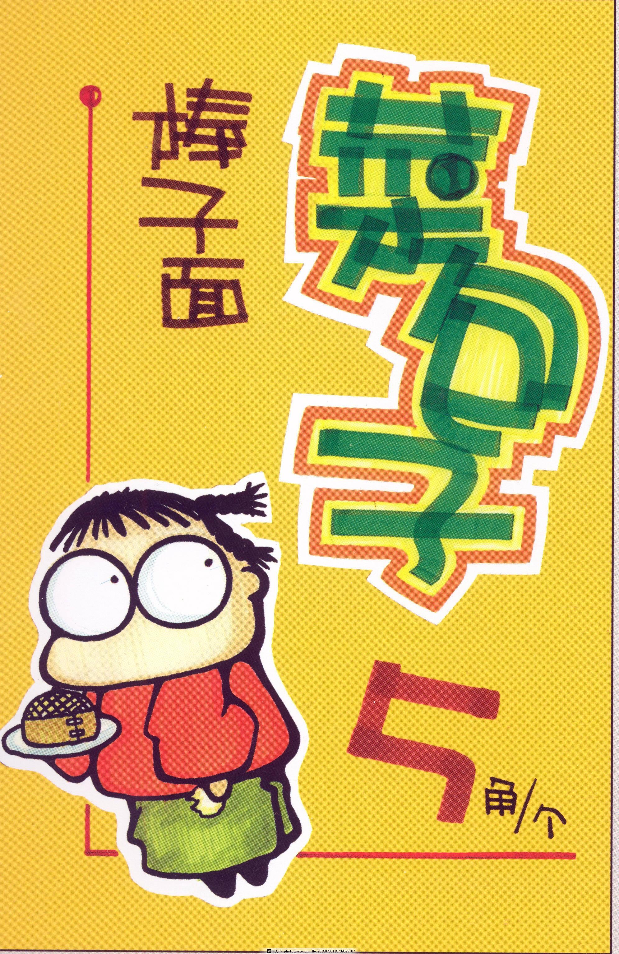 小吃 餐饮美食 pop海报 平面设计_0105