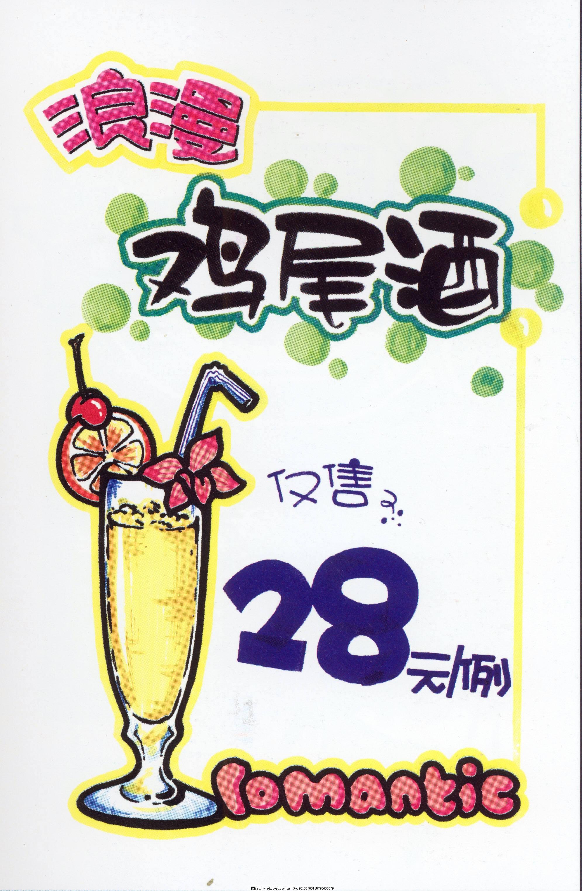 西餐 餐饮美食 pop海报 平面设计_0026