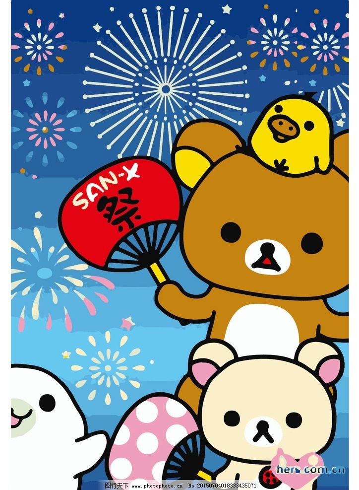 轻松熊 松弛熊 小熊 可爱熊 熊矢量 卡通素材 设计 动漫动画 动漫人物