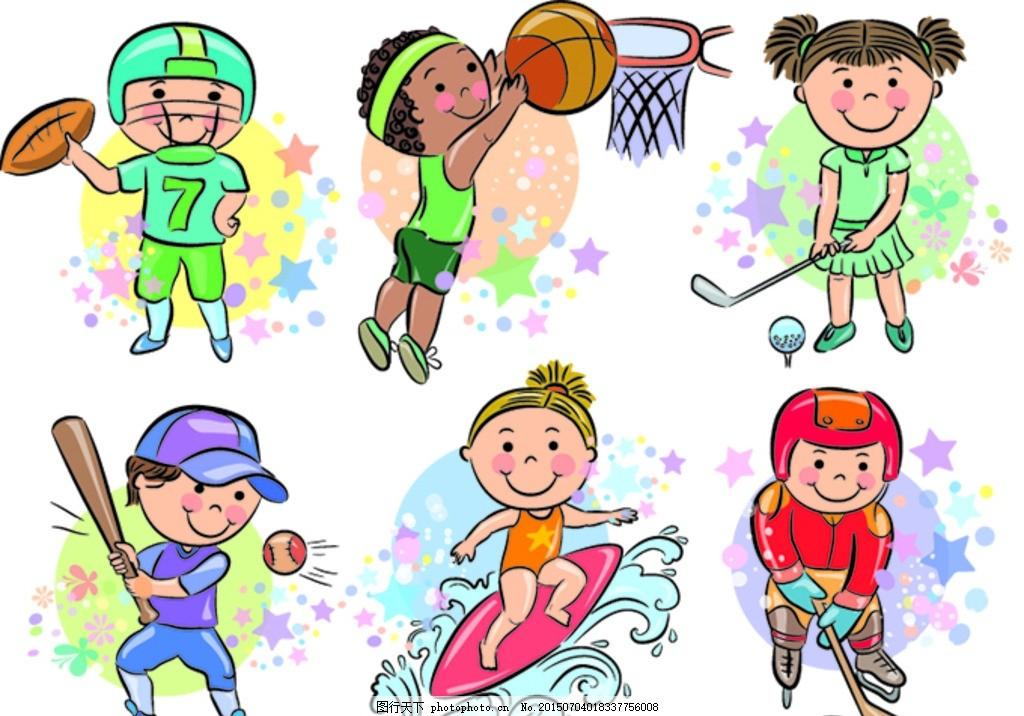 运动小孩 冲浪 篮球 棒球 排球 高尔夫 动漫动画