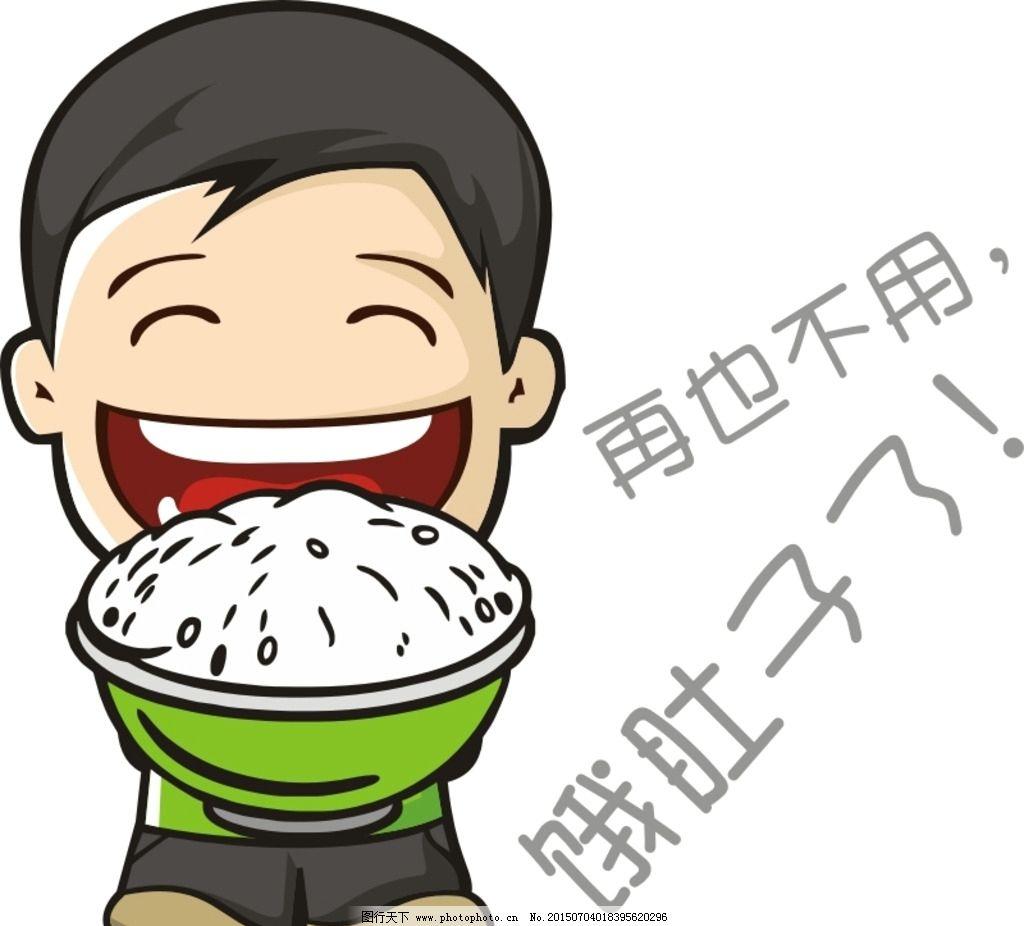 卡通人物 q版人物 吃饭 米饭 饭碗 矢量作品 设计 动漫动画 动漫人物