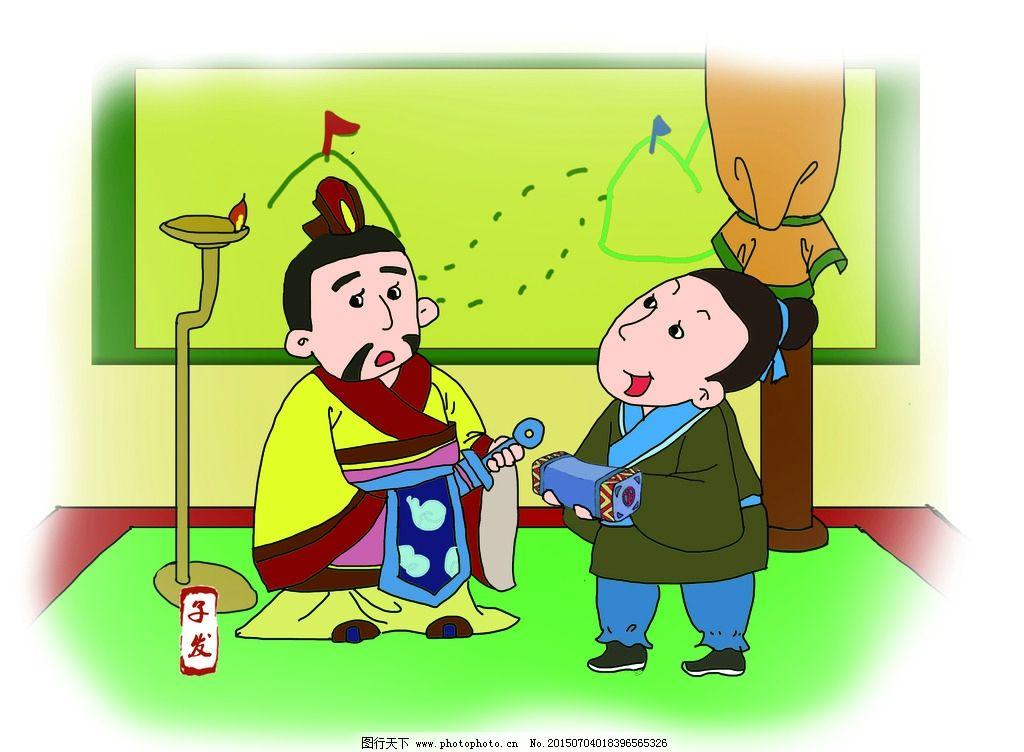 成语故事插画 卡通人物 卡通人物插画 成语故事 典故插画 少儿故事