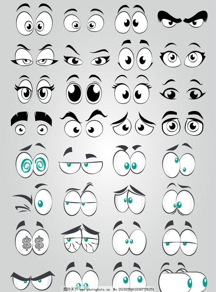 漫画 卡通 眼睛 眼神 卡通眼睛 设计 动漫动画 动漫人物 ai