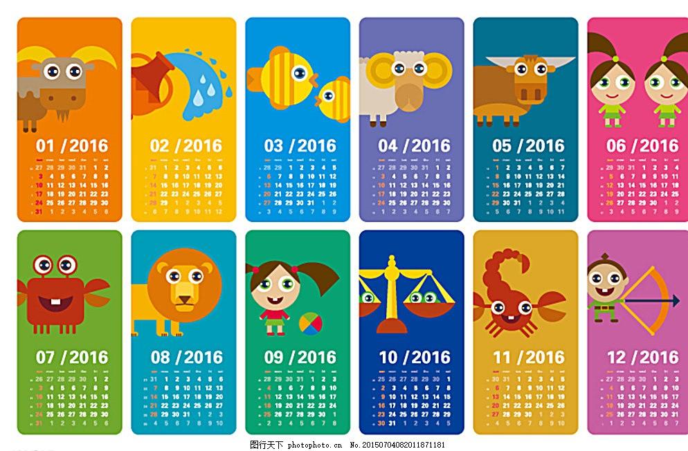 日历4月24是什么星座