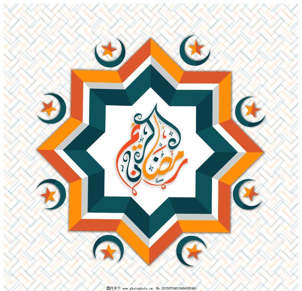 伊斯兰教斋月图片图片