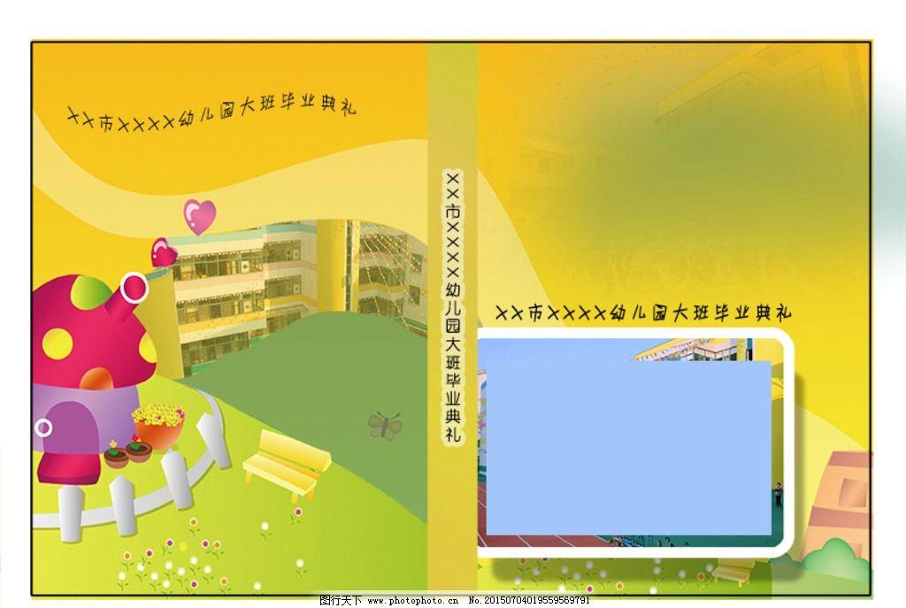 幼儿园毕业版面绘画设计