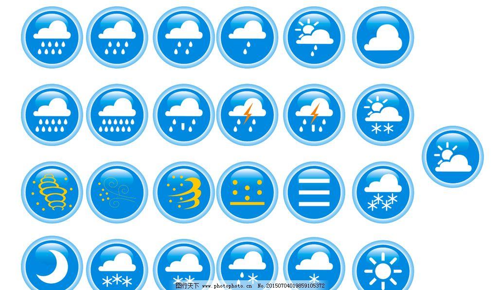 小图标 矢量小图标 阴 晴 雨 雪 创意设计 设计 标志图标 公共标识图片