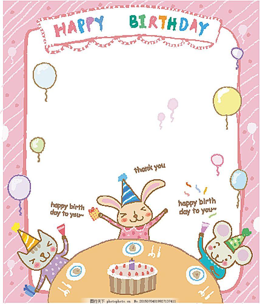 庆祝生日的卡通动物 过生日 生日蛋糕 桌子 猫咪 老鼠 兔子 卡通画图片