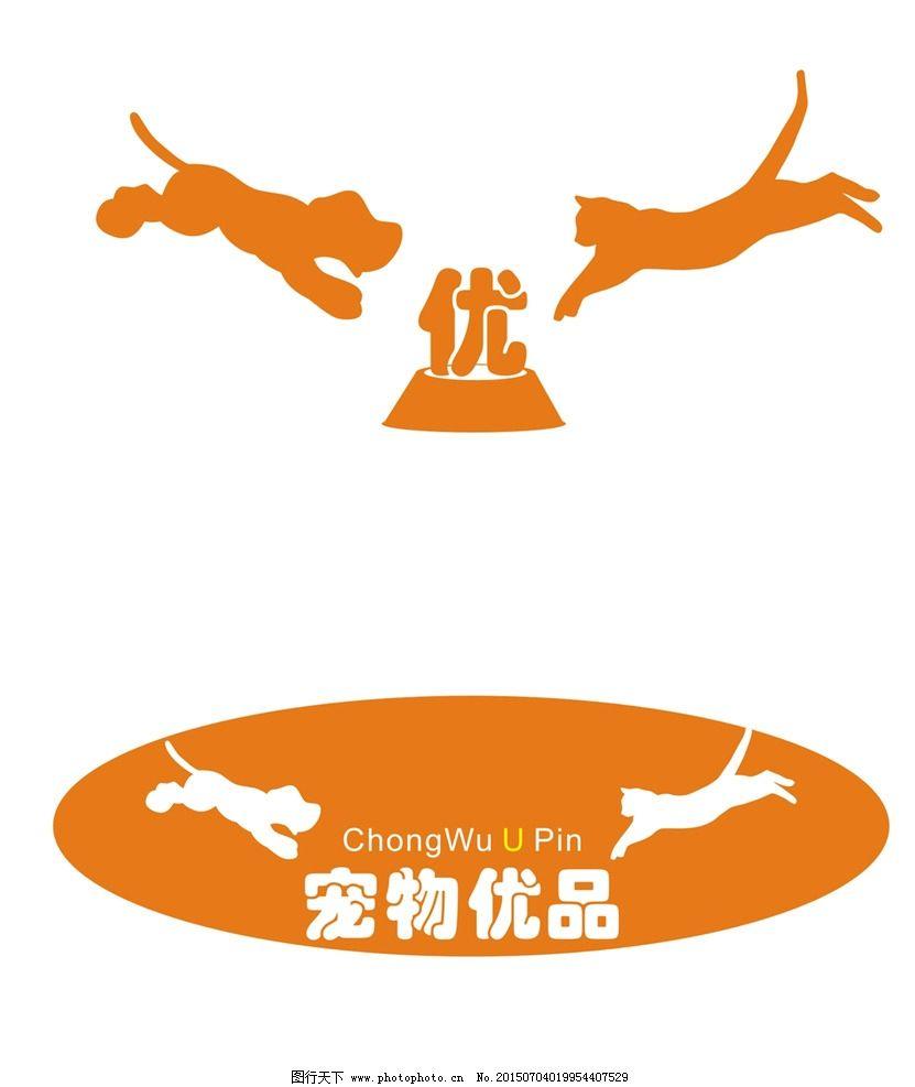 宠物logo设计图片