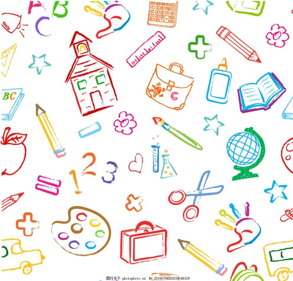 彩色 校园 元素 涂鸦 手绘 铅笔 手绘板 地球 书本 画笔 设计 底纹