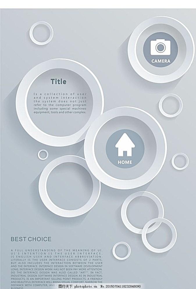 UI设计背景图片威海展厅设计装修施工图片