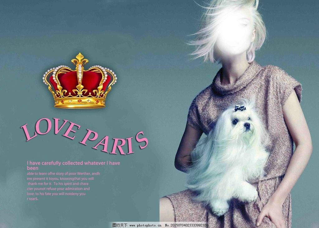 欧美风情 皇冠 小狗 可爱小狗 封面美女 美女 200dpi 分层 卡通美系列