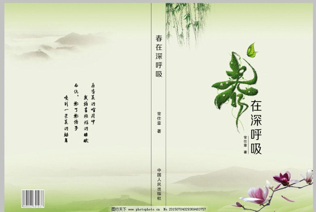 书籍封面 诗集 春字 春在深呼吸 古典文化 设计 广告设计 画册设计图片